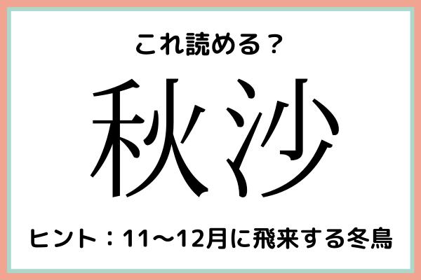 「秋沙」=「あきしゃ」…?読めたらスゴイ!《難読漢字》4選