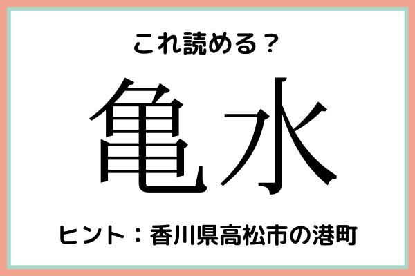 「亀水」=「かめみず」…?読めたらスゴイ!《難読漢字》4選