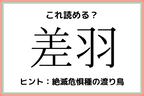 「差羽」=「さはね」…?読めたらスゴイ!《難読漢字》4選