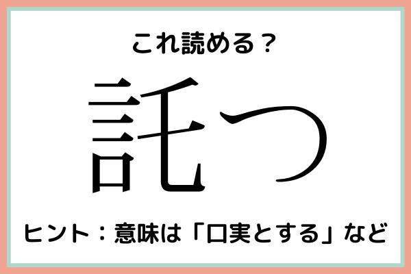 「託つ」って…?大人なら知っておきたい《漢字の読み方》4選
