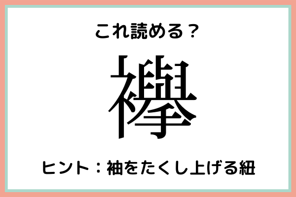 「襷」=「けやき」じゃないよ!《意外と読めない漢字》まとめ