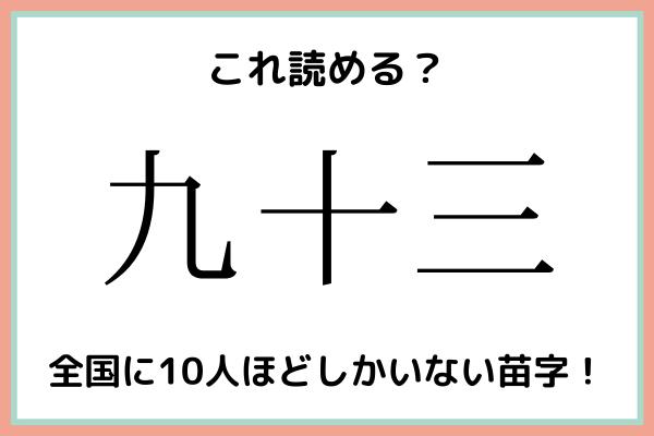 「九十三」=「93」…?読めたらスゴイ!《難読漢字》4選