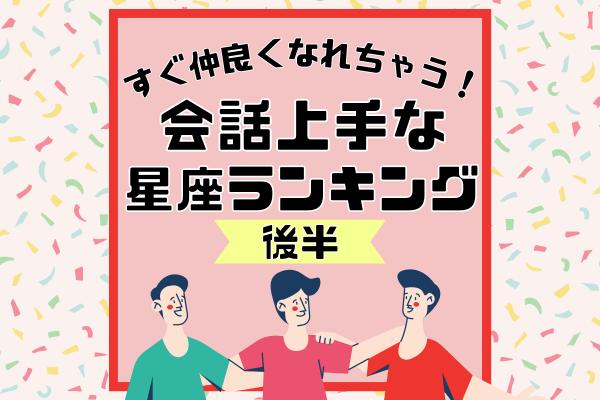 コミュ力天才的!【星座別】会話上手な人ランキング 後編
