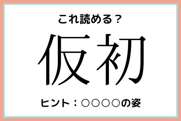 「仮初」=「かりはつ」…?読めたらスゴイ!《難読漢字》4選