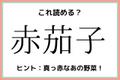「赤茄子」=「あかなす」…?読めたらスゴイ!《難読漢字》4選
