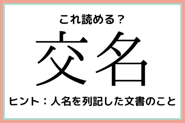 「交名」=「こうめい」…?大人なら知っておきたい《難読漢字》まとめ