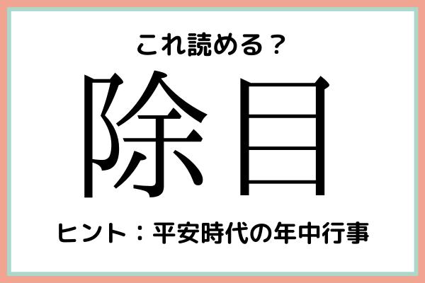「除目」って何て読む?大人なら知っておきたい《難読漢字》まとめ