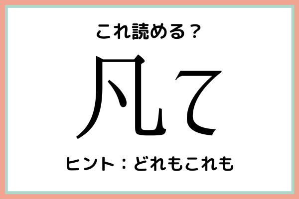 「凡て」=「ぼんて」…?大人なら知っておきたい《難読漢字》4選