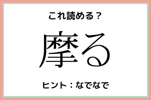 「摩る」=「まる」…?読めたらスゴイ!《難読漢字》4選