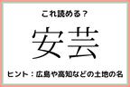 「安芸」って何て読むっけ…?大人なら知っておきたい《難読漢字》