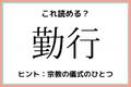「勤行」=「きんこう」…?読めたらスゴイ!《難読漢字》4選