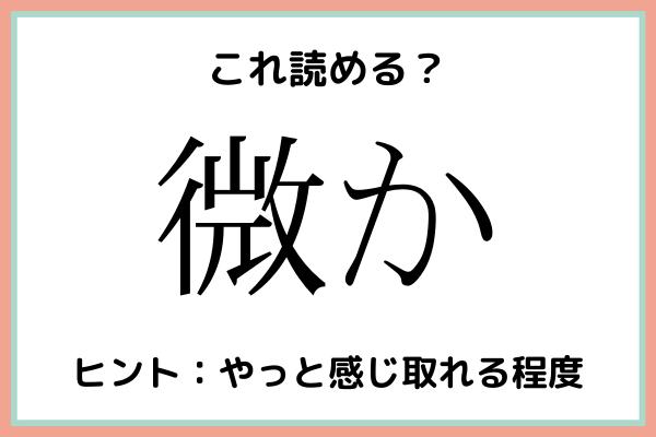 「微か」=「びか」…?読めたらスゴイ!《難読漢字》4選