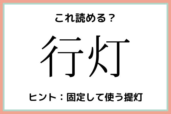 「行灯」って何て読むっけ…?社会人なら知っておきたい《難読漢字》4選