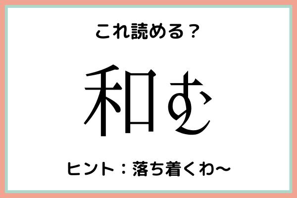 「和む」=「わむ」…?読めたらスゴイ!《難読漢字》4選