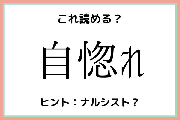 「自惚れ」=「じほれ」…?読めたらスゴイ!《難読漢字》4選
