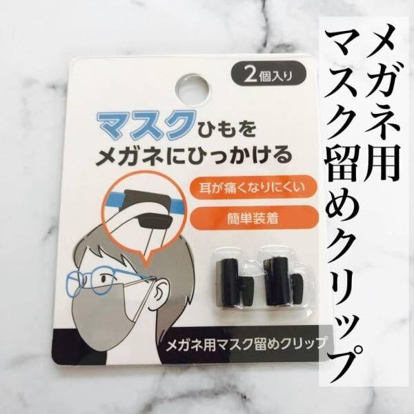 ダイソーんおメガネ用マスク留めクリップの写真