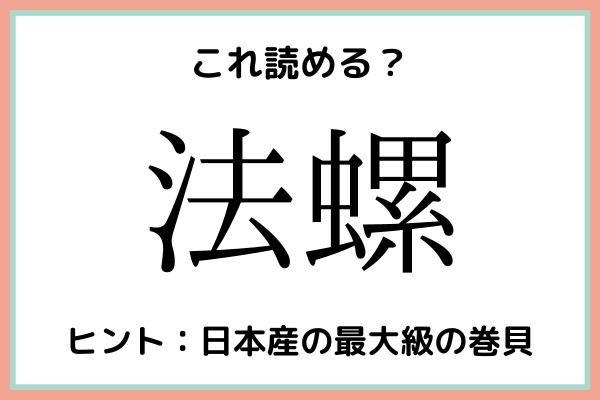 「法螺」=「ほうるい」…?読めたらスゴイ!《難読漢字》4選