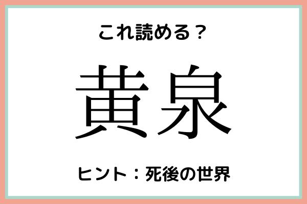 「黄泉」=「きせん」…?読めたらスゴイ!《難読漢字》4選