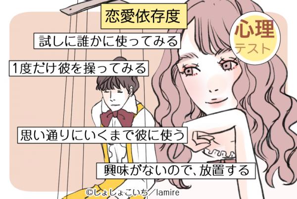 """【4択で診断】ドキドキしがちかも!?あなたの""""恋愛依存度""""がわかっちゃう!"""