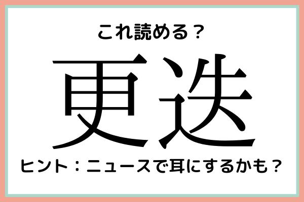 「更迭」って何て読むっけ…?大人なら知っておきたい《難読漢字》4選