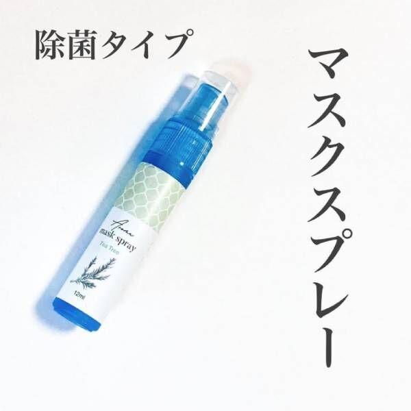 マスクスプレー除菌タイプ