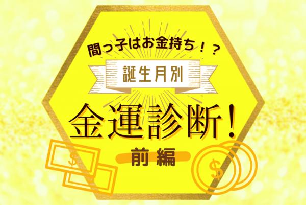 間っ子はお金持ち!?誕生月別【金運】診断!前編