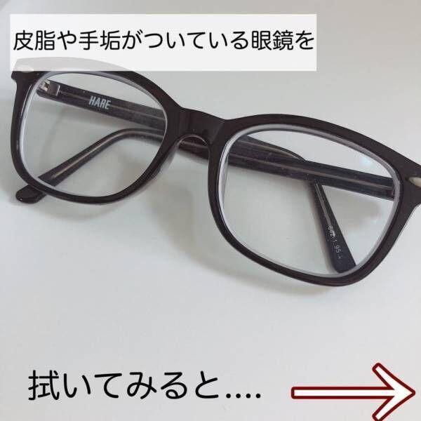 無印良品の携帯用メガネ拭きで拭く前のメガネの写真