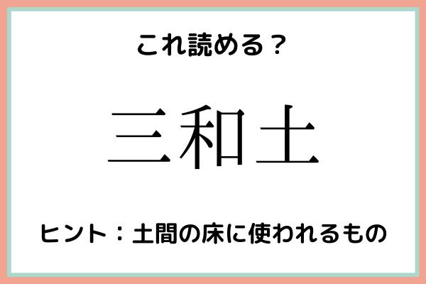 「三和土」=「みわど」…?大人なら知っておきたい《難読漢字》まとめ