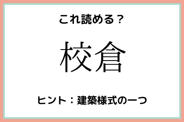 「校倉」=「こうそう」…?読めたらスゴイ!《難読漢字》4選