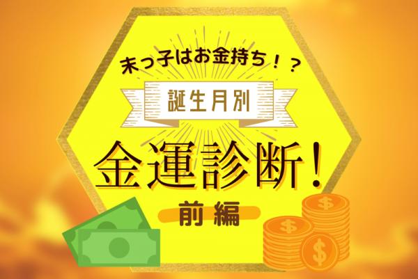 末っ子はお金持ち!?誕生月別【金運】診断!前編