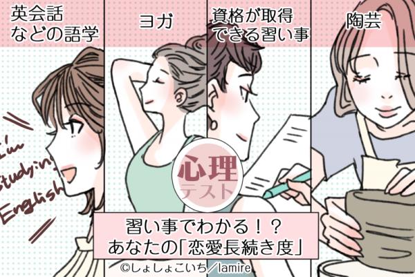 【心理テスト】習い事でわかっちゃう!?あなたの「恋愛長続き度」