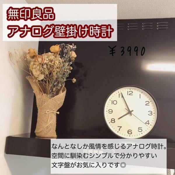 アナログ壁掛時計