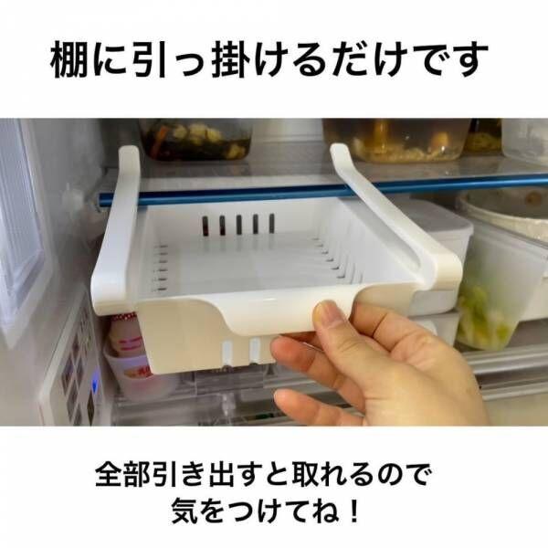 冷蔵庫棚吊り収納ラック