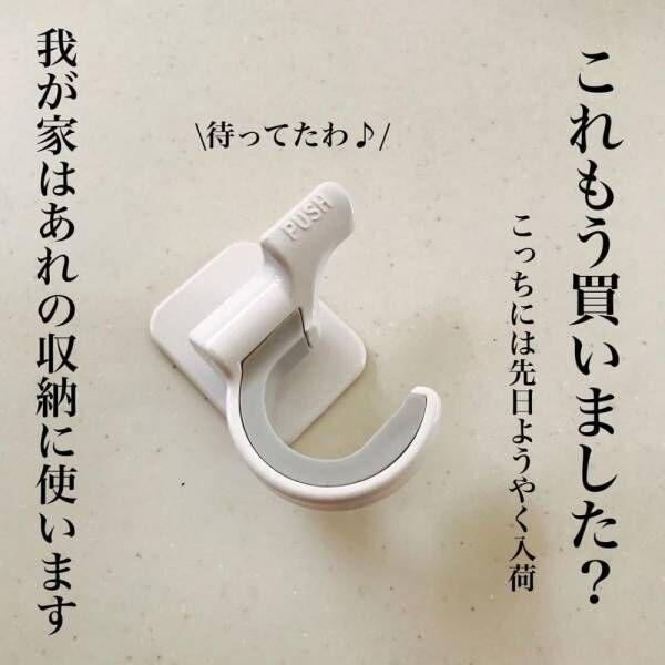ダイソーのモップキャッチ