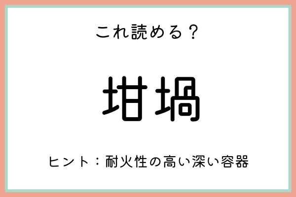 「坩堝」って何て読むっけ…?大人なら知っておきたい《難読漢字》まとめ