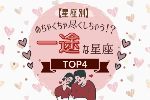 【12星座別】実は めちゃくちゃ尽くしちゃう!?恋人に一途な星座TOP4