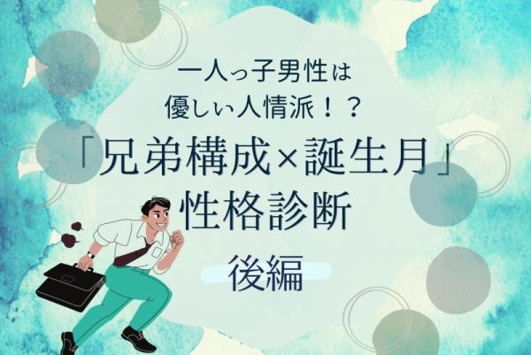 一人っ子男性は優しい人情派!?【兄弟構成×誕生月】の性格診断!後編