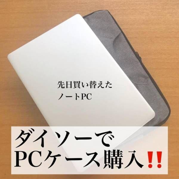 ダイソーのクッションPCケース13インチ用の上にPCを置いている写真