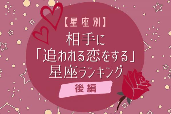 【12星座別】天性のモテ女かも!?相手に「追われる恋をする」星座ランキング|後編