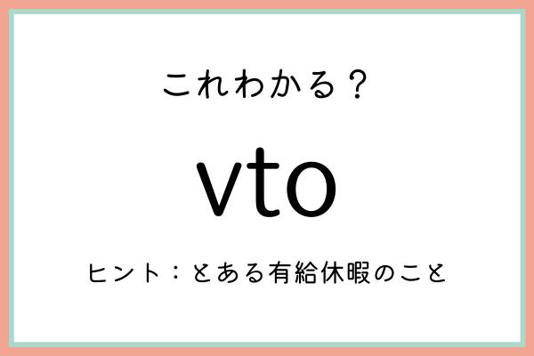 「vto」ってどういう意味?《正しい意味と使い方》を今のうちに知っておこう!