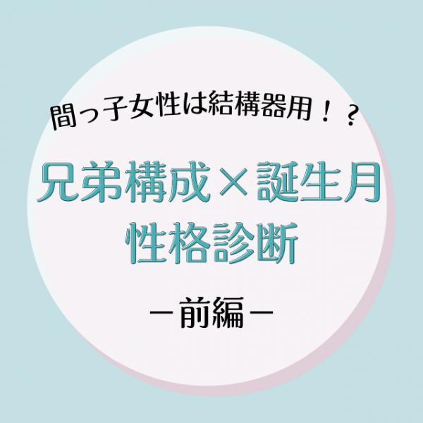 間っ子女性は結構器用かも?【兄弟構成×誕生月】の性格診断!前編