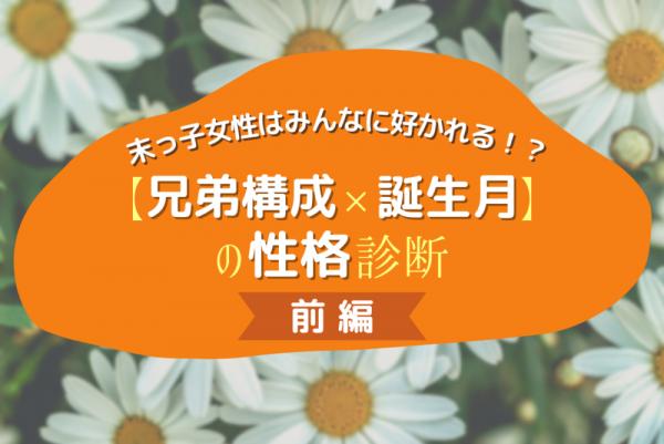 末っ子女性はみんなに好かれる!?【兄弟構成×誕生月】の性格診断!前編
