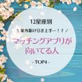 案外駆け引き上手…!?【星座別】マッチングアプリが向いてる人TOP4