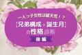 一人っ子女性は破天荒!?【兄弟構成×誕生月】の性格診断!後編