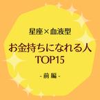 【星座×血液型】お金持ちになれる人TOP15 前編