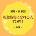 【星座×血液型】お金持ちになれる人TOP15|前編