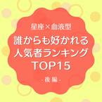 【星座×血液型】誰からも好かれる人気者ランキングTOP15 後編