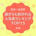 【星座×血液型】誰からも好かれる人気者ランキングTOP15|後編