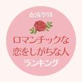 意外と情熱的!?【血液型別】ロマンチックな恋をしがちな人ランキング