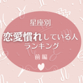 意外と魔性さん!?【星座別】恋愛慣れしている星座ランキング|前編